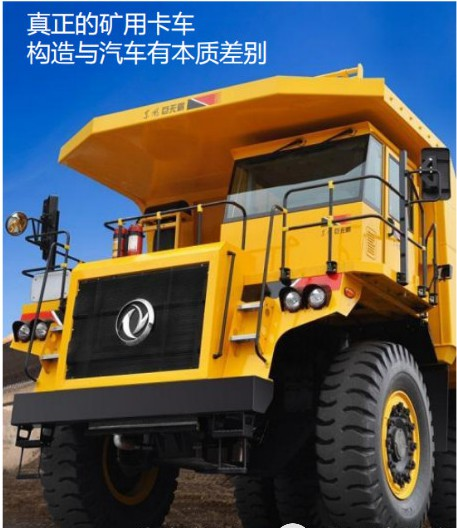 New energy heavy mining truck